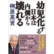 幼児化する日本は内側から壊れる(東洋経済新報社) [電子書籍]