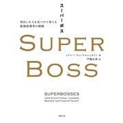 SUPER BOSS(スーパーボス)―突出した人を見つけて育てる最強指導者の戦略(日経BP社) [電子書籍]
