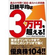 過去20年間で最長・最大の上昇波動 日経平均は3万円を超える!(徳間書店) [電子書籍]