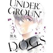 UNDERGROUN'DOGS 3(小学館) [電子書籍]