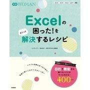 Excelの困った!をさくっと解決するレシピ(学研) [電子書籍]