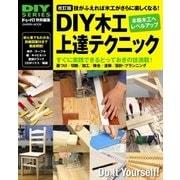 改訂版 DIY木工上達テクニック(学研) [電子書籍]