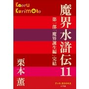 P+D BOOKS 魔界水滸伝 11(小学館) [電子書籍]