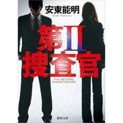 第II捜査官(徳間書店) [電子書籍]