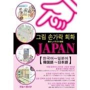 指さしイラスト会話JAPAN【韓国語~日本語】(実業之日本社) [電子書籍]