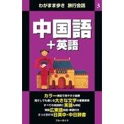 わがまま歩き旅行会話3 中国語+英語(実業之日本社) [電子書籍]