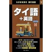 わがまま歩き旅行会話9 タイ語+英語(実業之日本社) [電子書籍]
