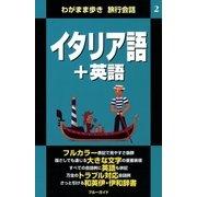 わがまま歩き旅行会話2 イタリア語+英語(実業之日本社) [電子書籍]