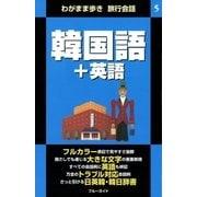 わがまま歩き旅行会話5 韓国語+英語(実業之日本社) [電子書籍]