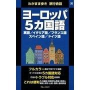 わがまま歩き旅行会話8 ヨーロッパ5カ国語(実業之日本社) [電子書籍]