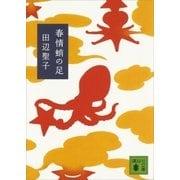 春情蛸の足(講談社) [電子書籍]