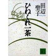 ひねくれ一茶(講談社) [電子書籍]