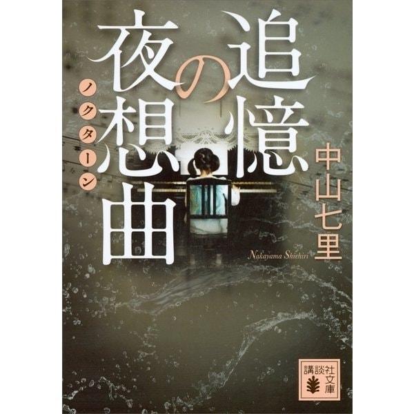 追憶の夜想曲(講談社) [電子書籍]