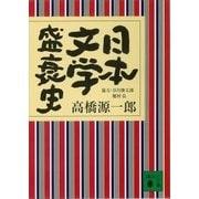 日本文学盛衰史(講談社) [電子書籍]