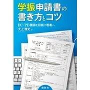 学振申請書の書き方とコツ DC/PD獲得を目指す若者へ(講談社) [電子書籍]