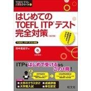 はじめてのTOEFL ITPテスト完全対策 改訂版(音声DL付)(旺文社) [電子書籍]