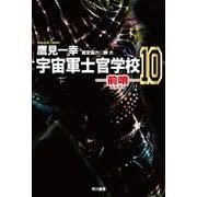 宇宙軍士官学校―前哨― 10(早川書房) [電子書籍]