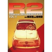 R2 TRAFFIC ACCIDENTS FILE1(A-WAGON) [電子書籍]