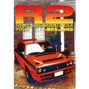R2 TRAFFIC ACCIDENTS FILE2(A-WAGON) [電子書籍]