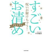 呪いが解けちゃう! すごい「お清め」プレミアム(KADOKAWA / 中経出版) [電子書籍]