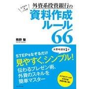 外資系投資銀行の資料作成ルール66(プレジデント社) [電子書籍]