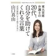 20代、自分を助けてくれる言葉(三笠書房) [電子書籍]