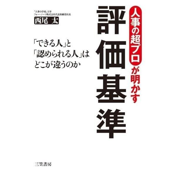 人事の超プロが明かす評価基準(三笠書房) [電子書籍]