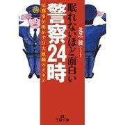 眠れないほど面白い警察24時(三笠書房) [電子書籍]