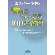 エスパー・小林の「霊」についての100の質問(三笠書房) [電子書籍]