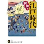 図解!江戸時代(三笠書房) [電子書籍]