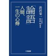 「論語」 人間、一生の心得(三笠書房) [電子書籍]