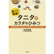 タニタ式カラダのひみつ(三笠書房) [電子書籍]