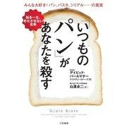 「いつものパン」があなたを殺す(三笠書房) [電子書籍]