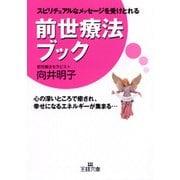 前世療法ブック(三笠書房) [電子書籍]