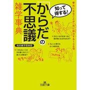 「からだの不思議」雑学事典(三笠書房) [電子書籍]