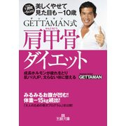 GETTAMAN式肩甲骨ダイエット(三笠書房) [電子書籍]