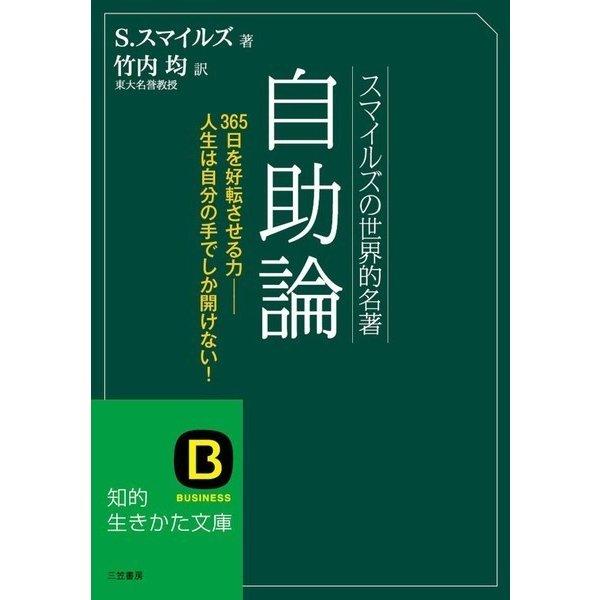 自助論(三笠書房) [電子書籍]