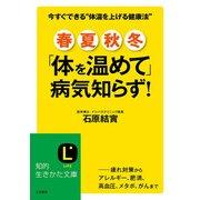 春・夏・秋・冬 「体を温めて」病気知らず!(三笠書房) [電子書籍]