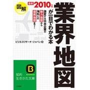 最新2010年版 図解 業界地図が一目でわかる本(三笠書房) [電子書籍]