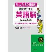 たった「80単語」!読むだけで「英語脳」になる本(三笠書房) [電子書籍]
