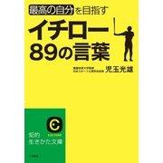 イチロー89の言葉(三笠書房) [電子書籍]