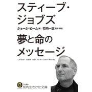 スティーブ・ジョブズ 夢と命のメッセージ(三笠書房) [電子書籍]
