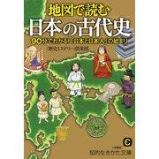 地図で読む日本の古代史(三笠書房) [電子書籍]