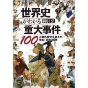 世界史がわかる重大事件100(三笠書房) [電子書籍]