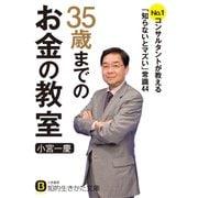 35歳までのお金の教室(三笠書房) [電子書籍]