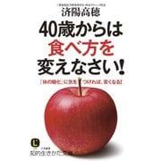40歳からは食べ方を変えなさい!(三笠書房) [電子書籍]