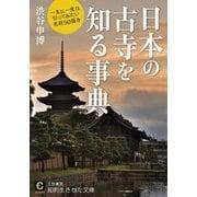 日本の古寺を知る事典(三笠書房) [電子書籍]