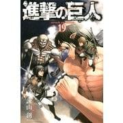 進撃の巨人 attack on titan(19)(講談社) [電子書籍]