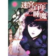 迷宮百年の睡魔(幻冬舎コミックス) [電子書籍]