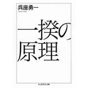 一揆の原理(筑摩書房) [電子書籍]